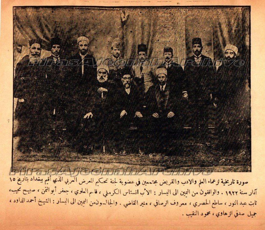 صورة تاريخية التعريف مرفق و الاسماء من اليسار الى اليمين عام 1922 من ارشيف فراس عجينة History Photo Iraq