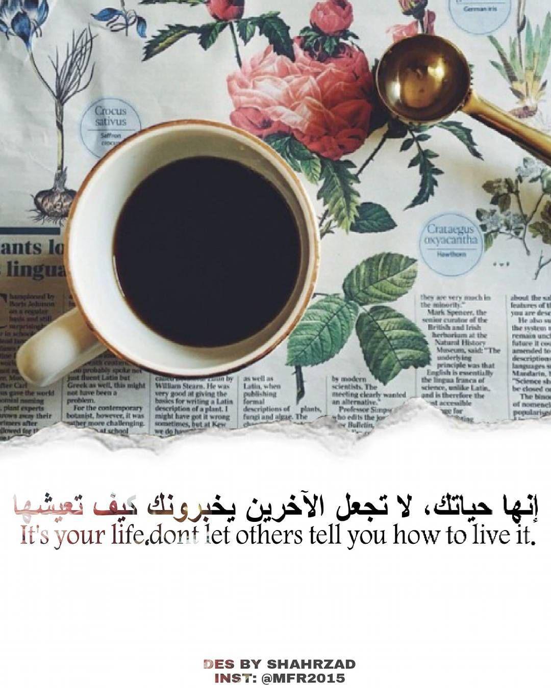 عش حياتك كما تريد لا كما يريدون لك Coffee And Books Glassware Tableware