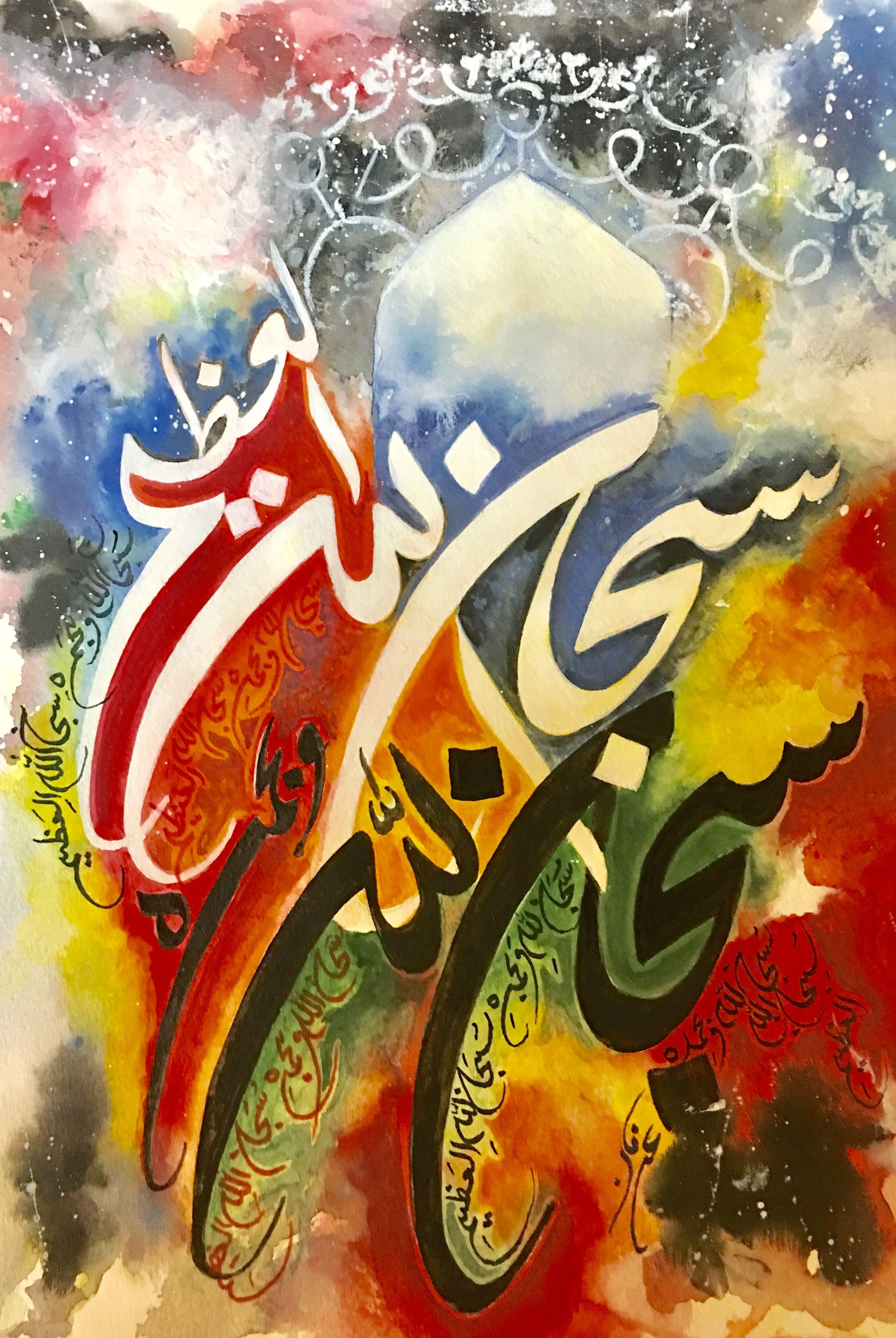 Pin By Farouq Ali Jackson On Arabic Caligraphy Islamic Art Calligraphy Islamic Calligraphy Painting Islamic Art Pattern