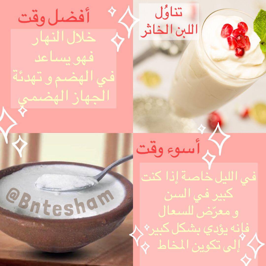 افضل و اسوء وقت لتناول اللبن الخاثر Curd Health Tips Cooking Timer Health