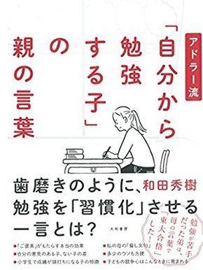 アドラー流 自分から勉強する子 の親の言葉 和田秀樹 本 通販 Amazon 勉強 マーケティング 本 育児本