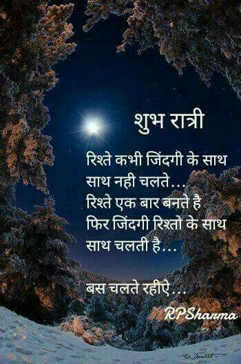 Pin By Khan On Khursheed Good Night Quotes Night Quotes Good