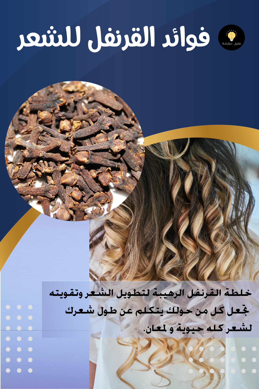 شمبو طبيعي دون مواد كيميائية ل لقى استحسان عديد من الأخوات شعر قوي جذاب حريري لامع ورائحة تتحمق In 2021 Hair Thick Hair Styles Health Fitness Nutrition