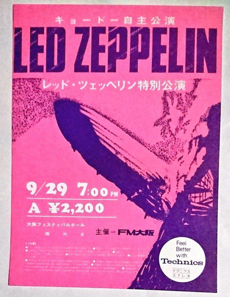 PHOTOS: The new soundboard bootleg of Led Zeppelin's September 29