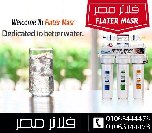 اسعار فلاتر المياه 7 مراحل في مصر وانواعها Osmosis Reverse Osmosis Drinking