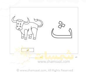 اوراق عمل اطفال الحروف الارقام رياضيات مهارات معلومات وعلوم تسالي تنمية مهارات عقلية تعليمية حرف الثاء Alphabet Worksheets Math Notebooks Learning Arabic