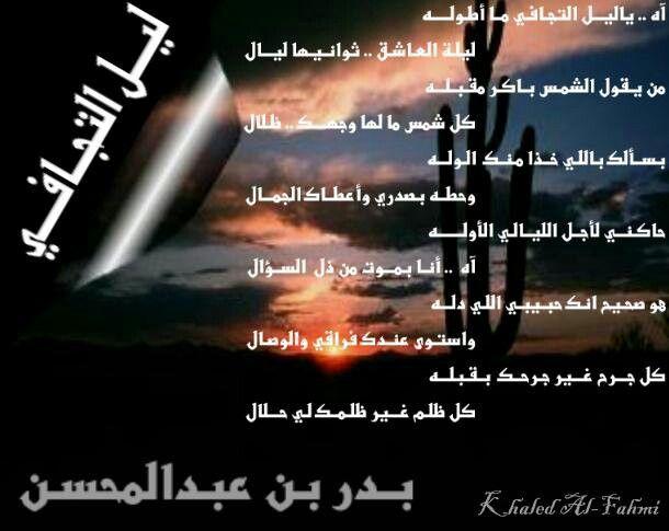 آه ياليل التجافي Lockscreen Screenshots Lockscreen Screenshot