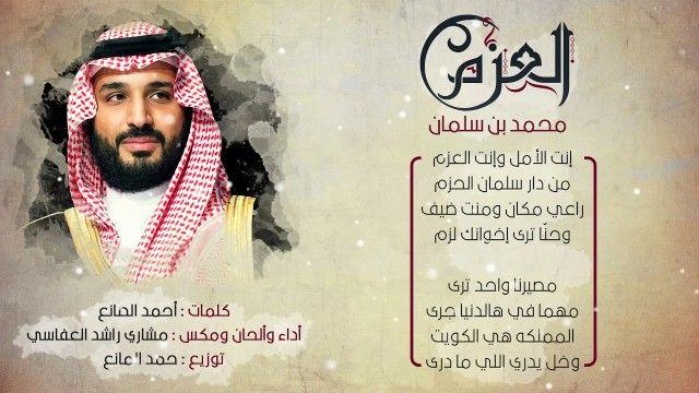 انشودة العزم محمد بن سلمان