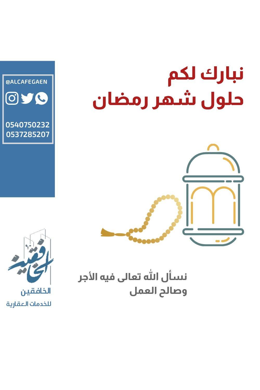 مبارك عليكم شهر رمضان In 2020