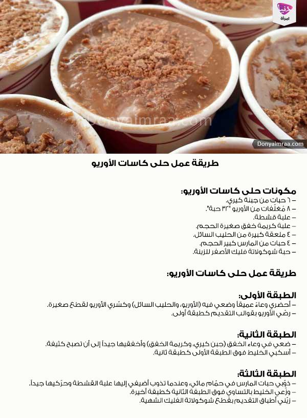 طريقة عمل حلى حلويات الأوريو دنيا امرأة كويت كويتيات كويتي دبي الامارات السعودية قطر Kuwait Doha Dubai Saud Recipes Dessert Recipes Arabic Food