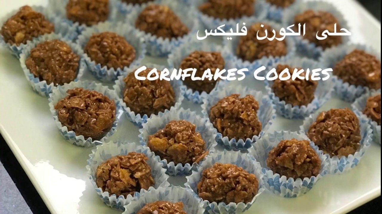 خلك في البيت كورن فليكس حلى لذيذ وسريع بثلاثة مكونات No Bake Cornflake Cookies Youtube Cornflake Cookies Baking Food