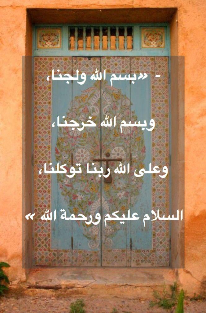 دعاء دخول المنزل Quran Quotes Chalkboard Quote Art Art Quotes