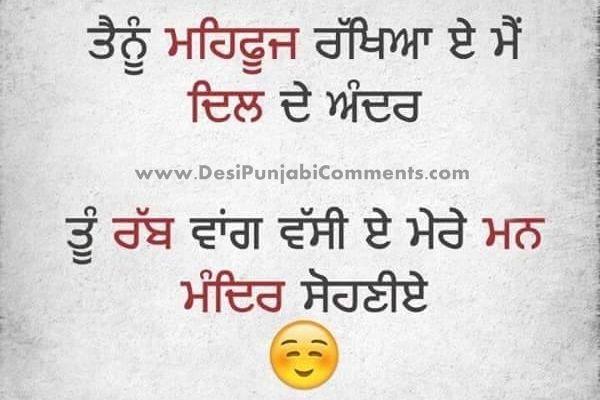 Tu Mera Rabb - Punjabi Love Status | Punjabi Comment Quotes Photos