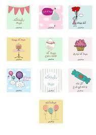 نتيجة بحث الصور عن كروت عيدية جاهزة للطباعة Eid Stickers Eid Crafts Eid Mubarak Stickers