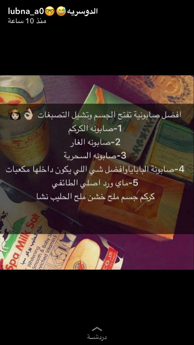 Pin By Raghd On عنايه امي Skin Care Mask Beauty Skin Care Routine Body Skin