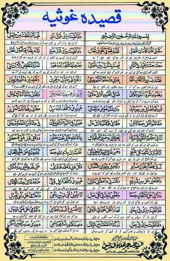Qasida imam hussain lyrics