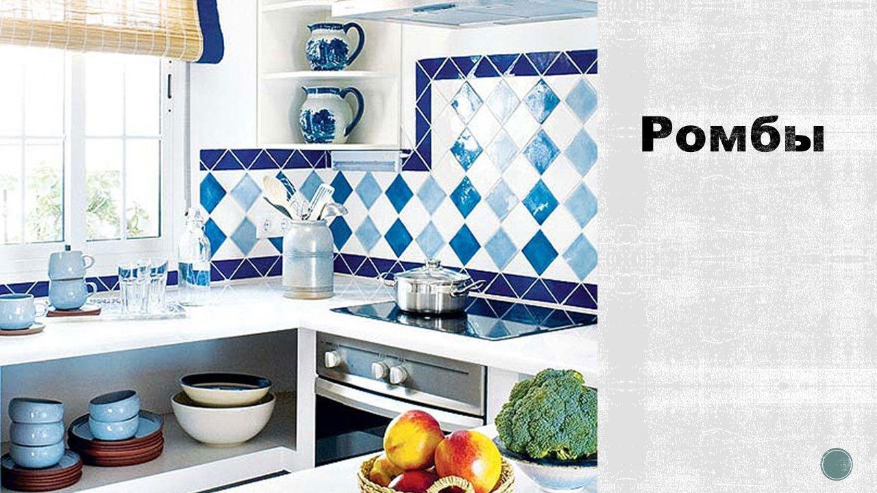 Классическая выкладка квадратной керамической плитки под углом - один из самых распространенных вариантов использования ромбов в интерьре