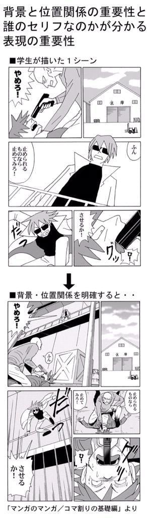 かとうひろし on twitter 漫画 描き方 漫画描画 漫画 書き方