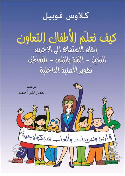 تحميل كتاب كيف نعلم الاطفال التعاون Pdf Comics
