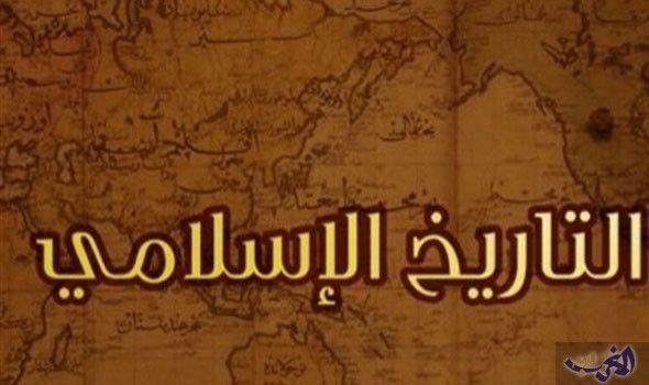 وفاة فاطمة الزهراء والتحكيم بين الصحابة ومبايعة المستنصربالله Earth Art Islam Art