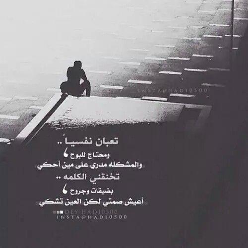 تعبان نفسيا ومحتاج للبوح Poster Movie Posters Arabic Quotes
