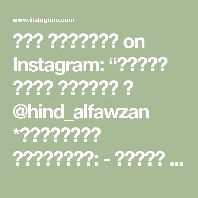 هند الفوزان On Instagram قوالب البف باستري Hind Alfawzan المقادير والطريقة شرائح بف باستري تقطع بواسطة القطاعة لدوائر Math Math Equations Instagram
