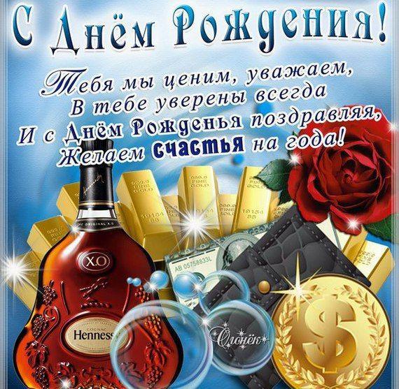pozdravleniya-s-dnem-rozhdeniya-drugu-otkritki foto 19