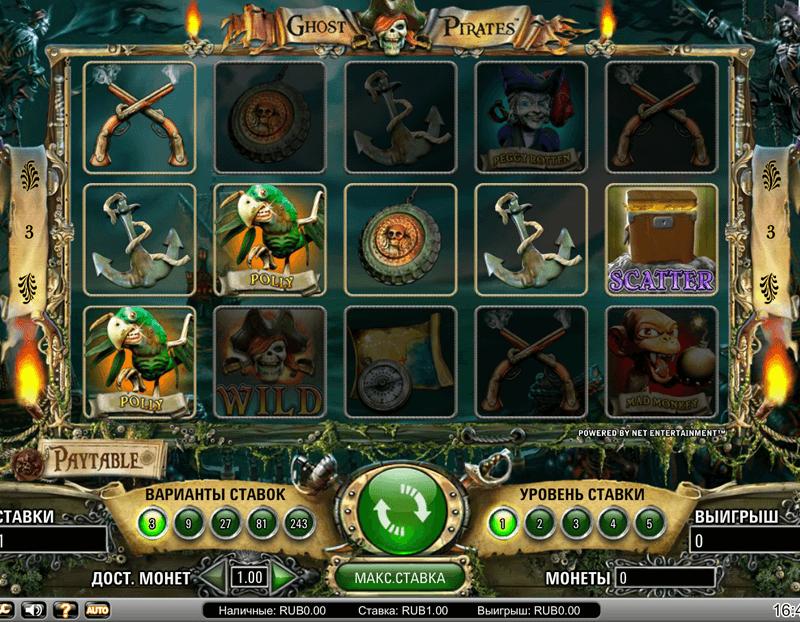 Игровые автоматы пираты играть онлайн игры слоты