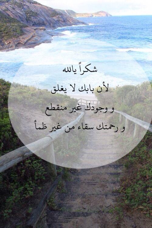 صباح الوطن الجميل وجمعة مقدسية مباركة Islamic Inspirational Quotes Islamic Quotes Wallpaper Thank You Allah