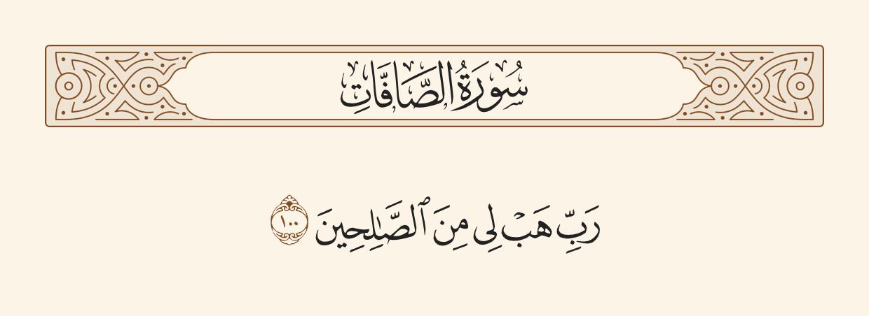 رب هب لي من الصالحين Arabic Calligraphy Calligraphy