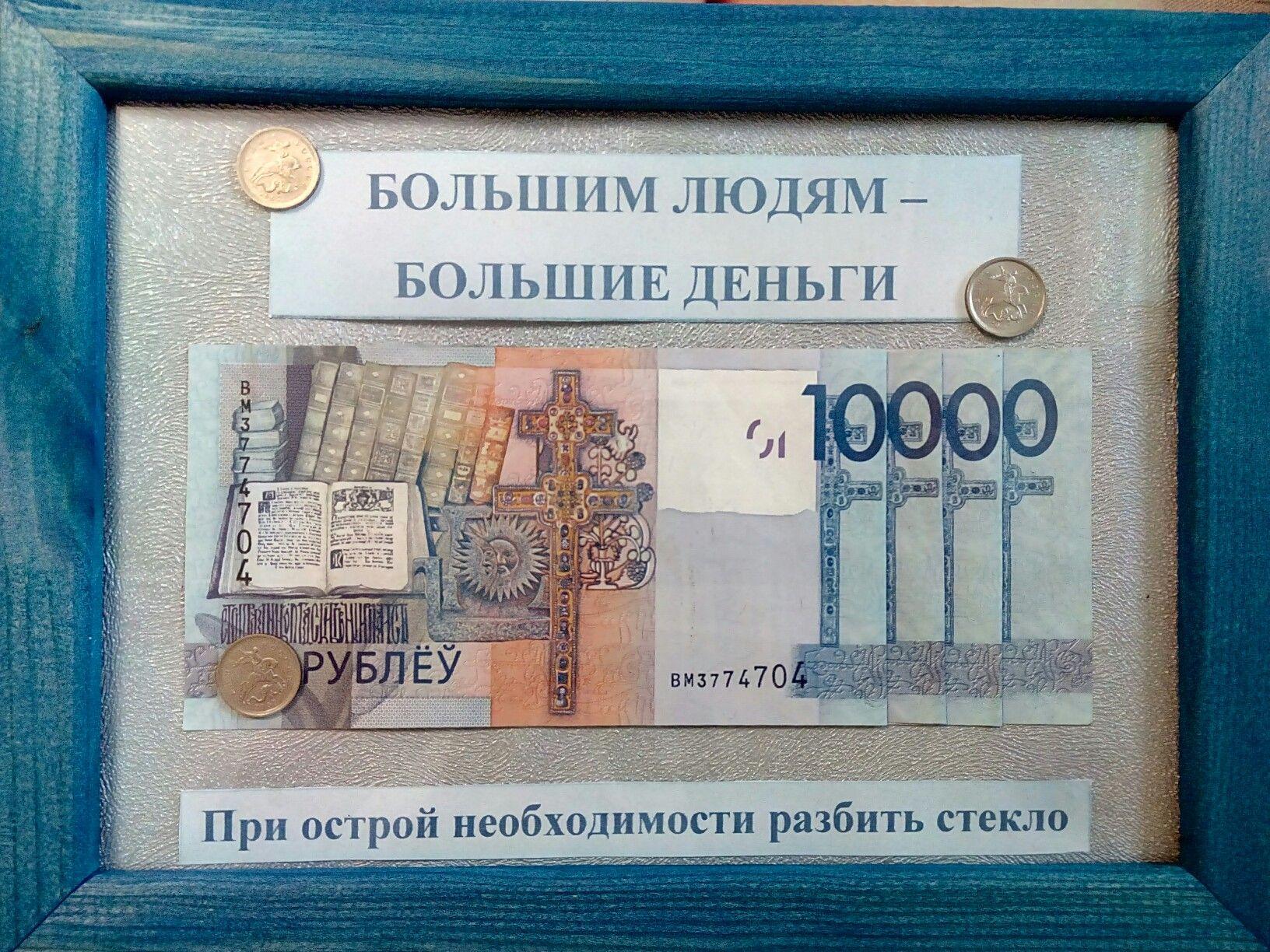 фото приколы как можно подарить деньги листовые химеры