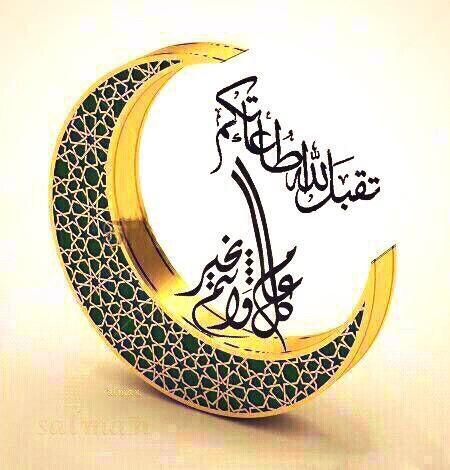 عيد فطر سعيد Eid Mubarak Greeting Cards Eid Images Eid Stickers