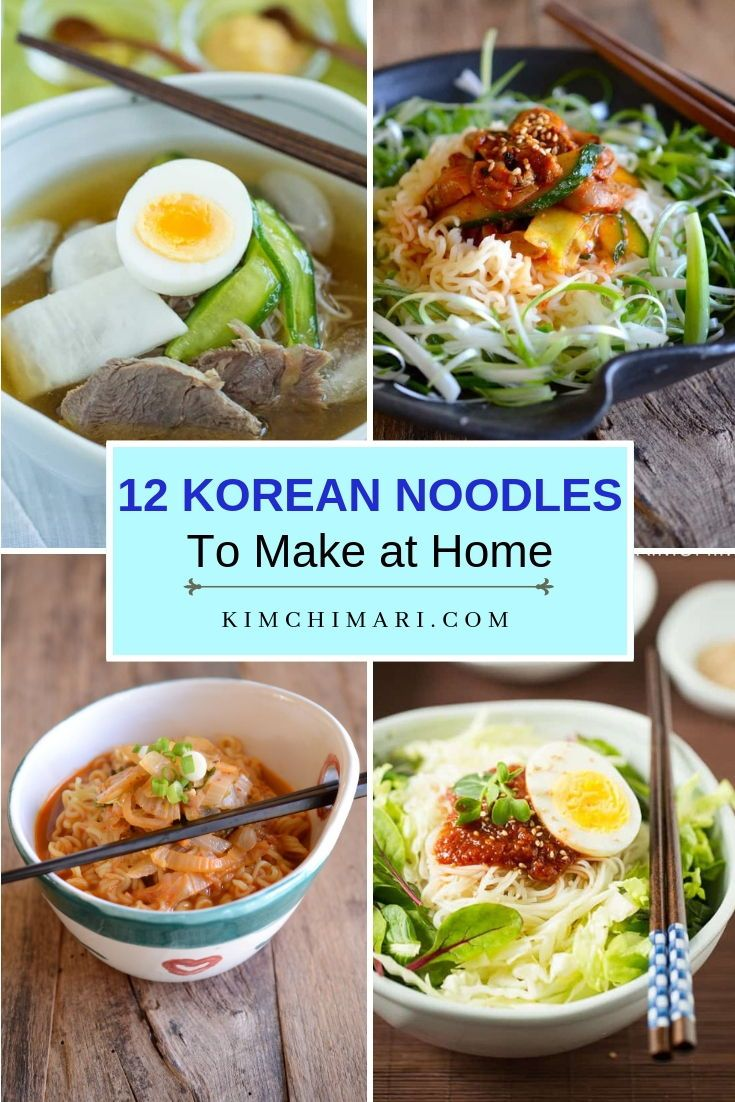 12 Korean Noodle Recipes that has every kind you will want. There's spicy, non-spicy, hot, cold noodles and salad like ones too!! #koreanfood #noodles #noodlesrecipe #asianfood #asiannoodles #kimchimari