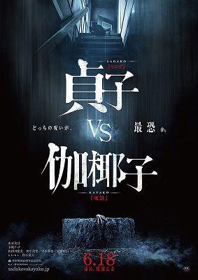貞子 vs 伽 椰子