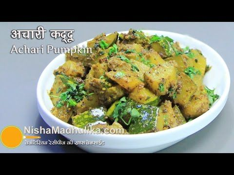 Achari kaddu recipes achari pumpkin recipe youtube desi achari kaddu recipes achari pumpkin recipe youtube pumpkin recipesnisha madhulikapumpkinswatchesindianvegetarianyoutubeawesome forumfinder Images