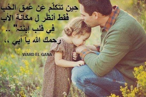 Pin By Oumima Ahmed On أبي الحبيب Happy Father Day Quotes Fathers Day Images Happy Fathers Day Images