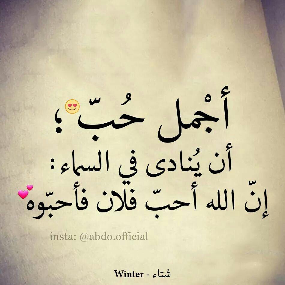 أجمل حب أن ينادى في السماء إن الله أحب فلان فأحبوه Special Words Islam Facts Learn Islam