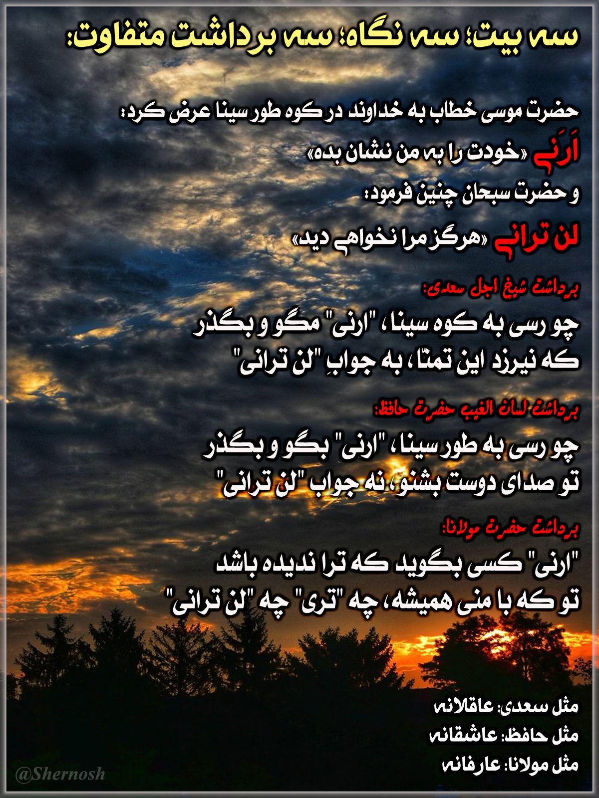 اشعار عطار نیشابوری شعرهای 13