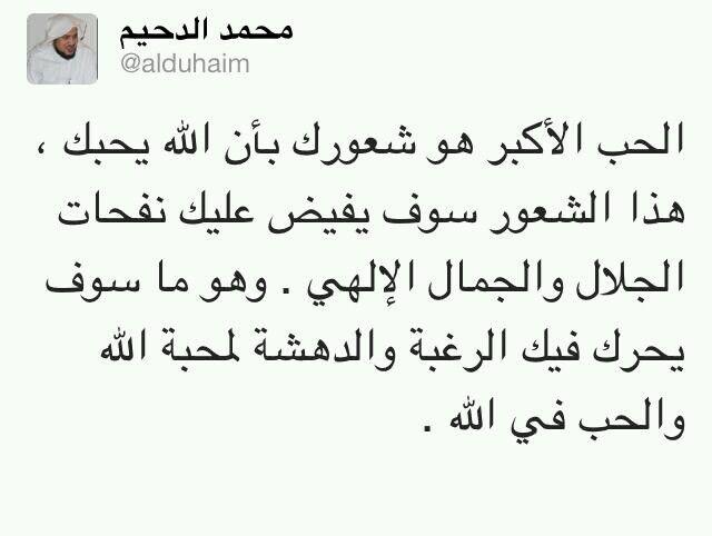 اللهم اجعلنا من المخلصين المحسنين الذين تحبهم ويحبونك Quotes Arabic Love Quotes Words