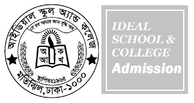 Motijheel Ideal School and College admission notice 2016 Ge - admission form school