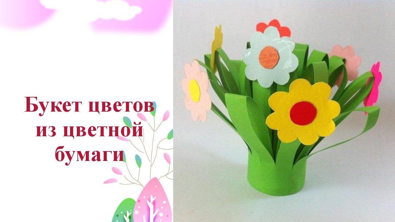 Поделки цветов из бумаги своими руками детьми фото 105
