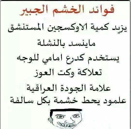 Pin By Mustafa On عراقي Math Jokes Funny