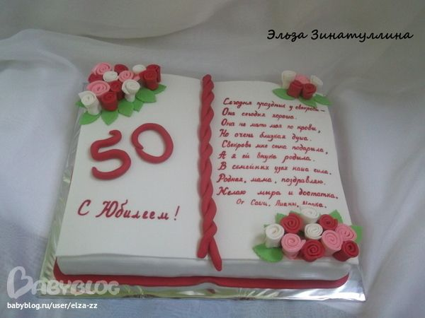 Картинки по запросу торт на юбилей 50 лет фото в 2019 г ...