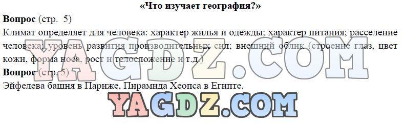 Гугл решебник по русскому языку 10 класс пахнова базовый уровень — photo 8