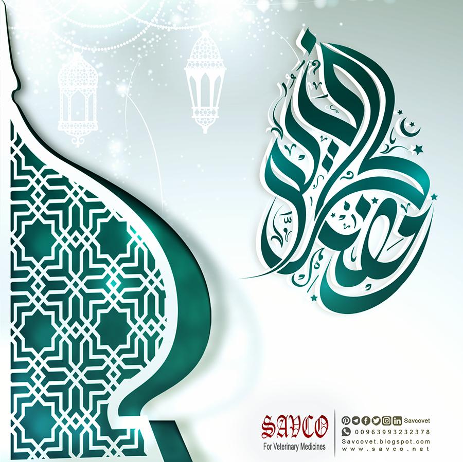 رمضان كريم و كل عام وأنتم بخير أسرة سافكو تهنئكم بحلول الشهر الكريم أعاده الله على الأمة الإسلامية جميعا Veterinary Medicine Veterinary Enamel Pins