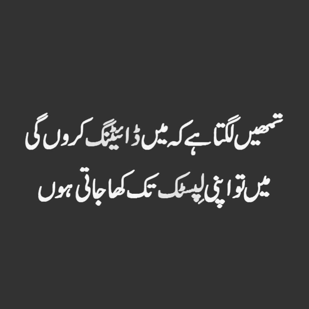 Very Short Funny Quotes About Life Urdu: Essay Tips, Motivational Quotes, Quotes