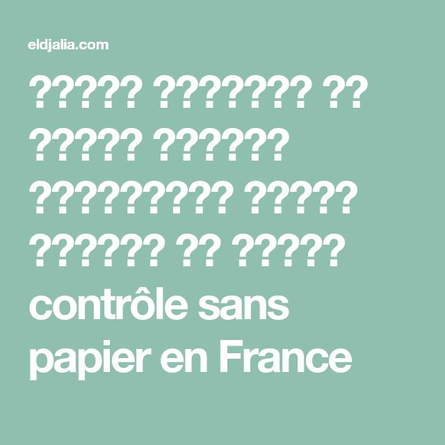 كيفية التعامل مع تفتيش الشرطة للمهاجرين الغير شرعيين في فرنسا Controle Sans Papier En France Assistant