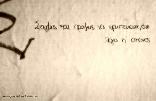 Ο έρωτας είναι στιγμές