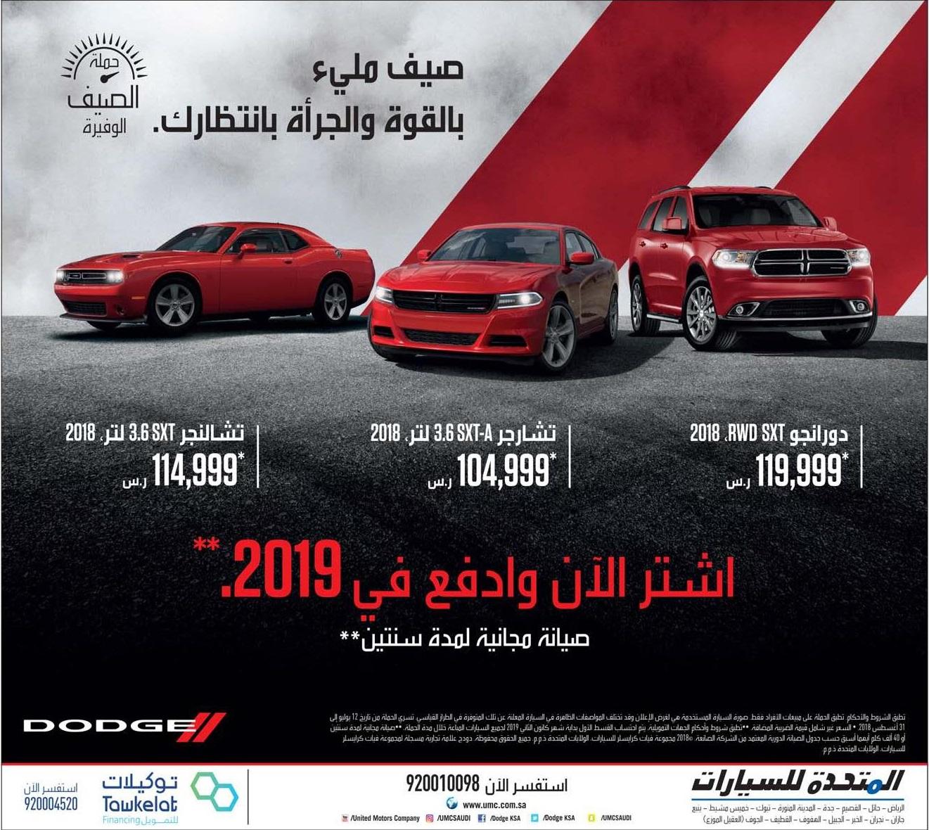 عروض المتحدة للسيارات علي سيارة تشالنجر بسعر 114 999 ريال سعودي عروض اليوم Ads Car Dodge
