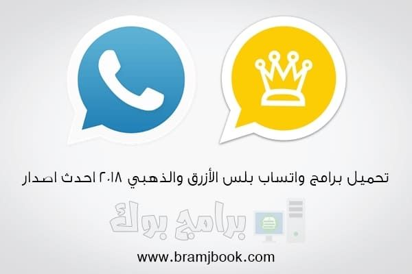 تحميل وتحديث واتس اب بلس 2020 ابو عرب v8.0 ضد الحظر وبدون